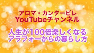 アロマカンタービレYouTubeチャンネル