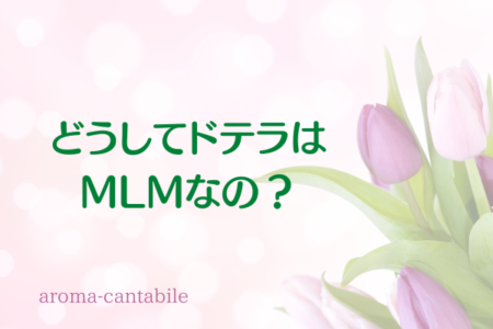 どうしてドテラはMLMなの?